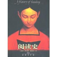阅读史 商务印书馆