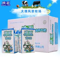 【日期新鲜】欧亚高钙全脂牛奶250g*24盒/箱牛奶整箱早餐包邮抖音