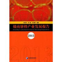赣南脐橙产业发展报告(2013) 李自茂,钟八莲,孙剑斌 9787509634806