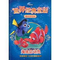 迪士尼经典童话拼音美绘本-海底总动员