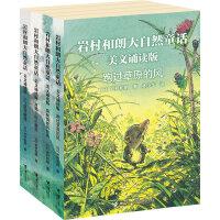 岩村和朗大自然童话 美文诵读版(共4册)