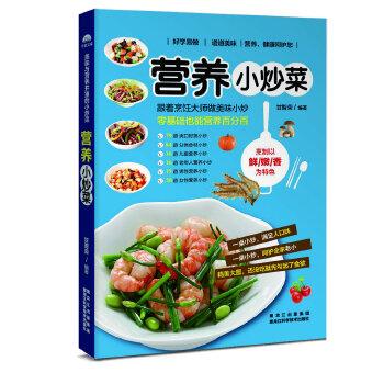 营养小炒菜
