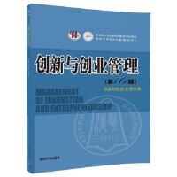 创新与创业管理――(第16辑)创新与创业生态系统