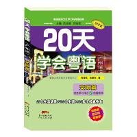 20天学会粤语(广州话)(交际篇)(MPR版)