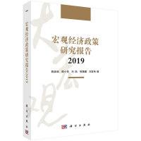 宏观经济政策研究报告2019