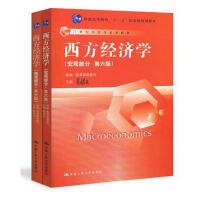 西方经济学 宏观部分+微观部分 第六版 中国人民大学出版社 高鸿业 西方经济学教材考研用书