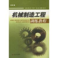 【旧书二手书8成新】机械制造工程训练教程 费从荣 尹显明 西南交通大学出版社 9787811040