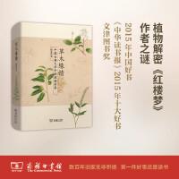 草木缘情:中国古典文学中的植物世界(第二版) 潘富俊 商务印书馆