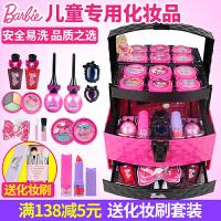 儿童化妆品公主彩妆盒套装小女孩手提箱玩具娃娃生日礼物
