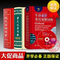 现代汉语词典第七版第7版商务印书馆牛津高阶英汉双解词典第9版正版古代汉语词典第2版第二版商务印书馆