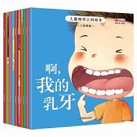 全10册 小熊宝宝绘本系列 公德意识养成书 哎呦,谁扔的 幼儿童绘本3 6岁 经典绘本排行榜 好习惯婴幼儿童情绪管理与