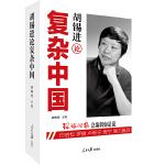 胡锡进论复杂中国:《环球时报》总编辑如是说。白岩松、罗援、卢新宁、房宁强力推荐!