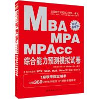 中公最新版2015全国硕士研究生入学统一考试MBA、MPA、MPAcc管理类专业学位联考综合能力预测模拟试卷