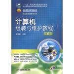 """�算�C�M�b�c�S�o教程(第6版,""""十二五""""��I教育��家���教材 北京高等教育精品教材)"""