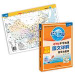 北斗地图 新课标中学地理图文详解指导地图册+中国、世界地理地图(政区版)套装(2016版)