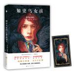 知更鸟女孩5:遗失的羽毛(媲美《哈利・波特》《权力的游戏》的史诗经典系列;震撼全美数百万读者的悬爱之书。)