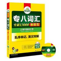 专八词汇 英语专业八级新题型 华研外语 9787510095160