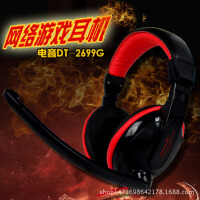 声籁 /电音 DT2699G电竞游戏耳机 PC电脑头戴式耳机