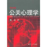 【旧书二手书8成新】公关心理学(第四版) 张云 9787309074925 复旦大学出版社【正版现货速发】