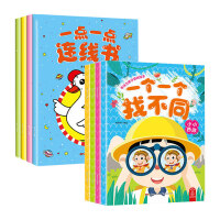 全8册【附赠贴纸】一点一点连线书+一个一个找不同儿童书幼儿数学思维训练书儿童益智书数字字母连线书涂色书宝宝