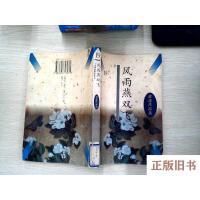 【二手旧书9成新】风雨燕双飞