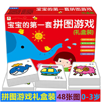 邦臣小红花 拼图0-3岁礼盒装 宝宝的第一套游戏拼图书2 3岁 早教书籍0 3岁 0-1-2-3岁到4岁 婴幼儿动手动