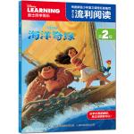 迪士尼流利阅读第2级 海洋奇缘