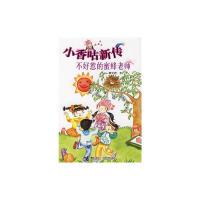 小香咕新传秦文君接力出版社9787544801430