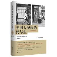 正版 美国大城市的死与生 人文社会科学 社会调查分析 城市研究和城市规划领域的经典名作书 社会发展规划书籍 雅各布斯译林