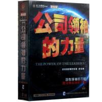 公司领袖的力量 5DVD 手册 叶小涛