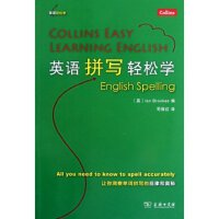 英语拼写轻松学 英语轻松学系列 Ian Brookes 商务印书馆