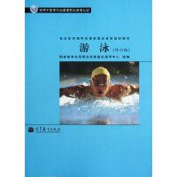 【正版二手书9成新左右】社会体育指导员游泳 国家体育总局职业技能鉴定指导中心组 高等教育出版社