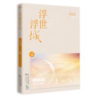 【二手旧书8成新】浮世浮城 辛夷坞 9787539943565 江苏文艺出版社