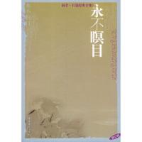 【二手旧书9成新】海岩长篇经典全集修订版:永不瞑目 海岩 9787503923401 文化艺术出版社