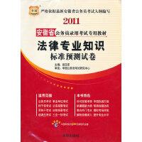 2011安徽省公务员录用考试专用教材:法律专业知识标准预测试卷