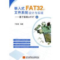 嵌入式FAT32文件系统设计与实现--基于振南znFAT(上)
