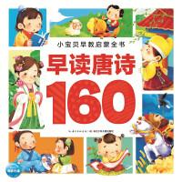 小宝贝早教启蒙全书:早读唐诗160(新版)
