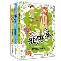 我们的非凡小学第三辑二三四年级全套3册班里来了个大林王钢作品中国版窗边的小豆豆 6-12岁儿童文学儿童成长校园励志故事