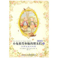 【正版直发】小兔彼得和他的朋友们(注音版)5:托德先生的故事 (英)