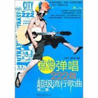 吉他弹唱222首超级流行歌曲(第2季)王迪平唐联斌 著9787540448066【直发】