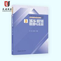 2020全国城乡规划师考试丛书:3 城乡规划管理与法规 历年真题与考点详解