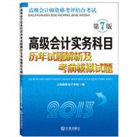 高级会计实务科目历年试题解析及考前模拟试题(2013)