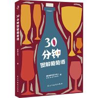 30分钟图解葡萄酒