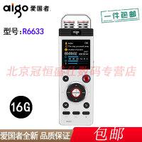 【包邮】爱国者录音笔 R6633 16G 微型迷你专业高清 远距超长降噪 MP3播放采访商务会议学生学习取证器 双供电