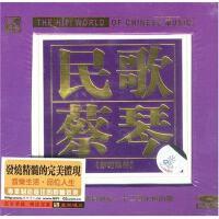 风林唱片黑胶CD民歌蔡琴你的眼神DSD车音乐车载CD
