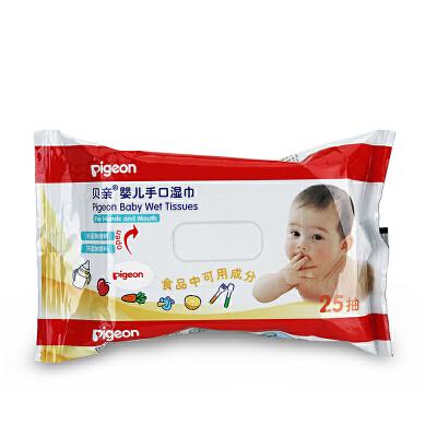 贝亲婴儿手口湿巾25片装 全场特惠