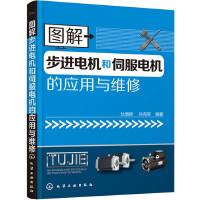 【二手旧书9成新】图解步进电机和伺服电机的应用与维修-杜增辉,孙克军著-9787122246523 化学工业出版社