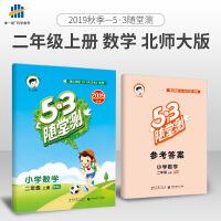 2019秋小儿朗 53随堂测小学数学二年级上册北师大版BSD版 小学2年级数学上册5.3随堂测