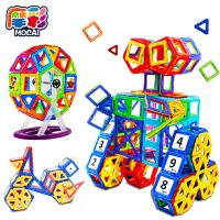 摩彩 磁力片 积木拼装磁性散片百变提拉积木拼插拼搭磁铁3-4-6-8-10周岁女孩男孩磁性益智儿童玩具套装