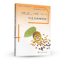 【二手书8成新】语文素养读本小学卷4巧克力和咖啡树 北京大学语文教育研究所组 人民教育出版社